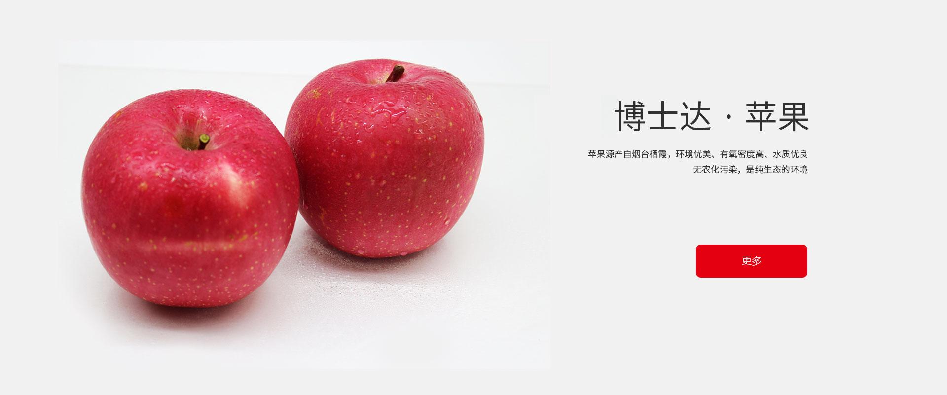 kok软件达有机苹果