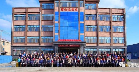 国家十三五双减会议暨烟台kok软件达院士工作站揭牌仪式在kok软件达集团公司举行