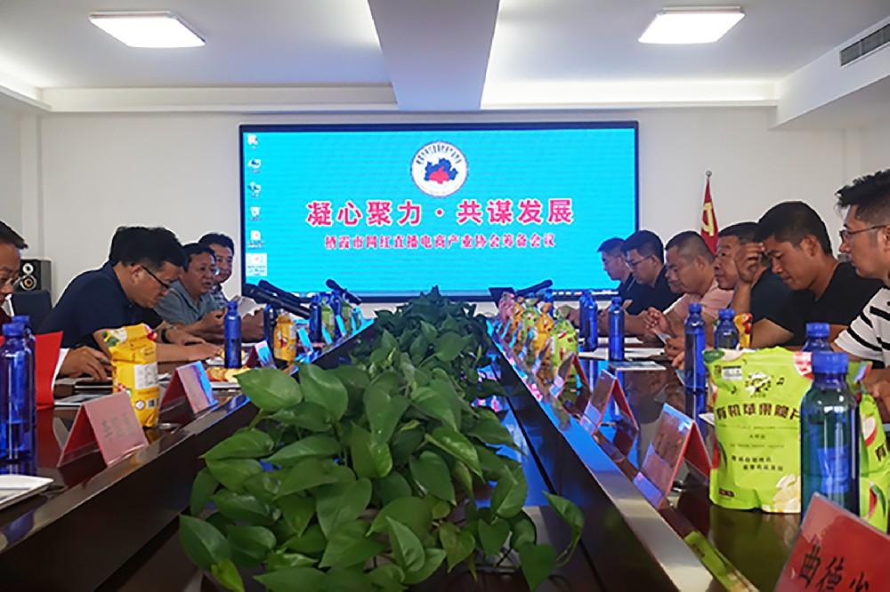 祝贺栖霞市网红直播电商产业协会筹备会议胜利召开