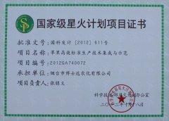 kok软件达喜获国家级星火计划项目证书