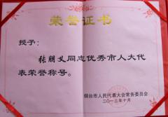 """董事长张朋义获烟台市""""优秀市人大代表""""荣誉"""