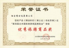 BSD有机苹果荣获优秀旅游商品奖