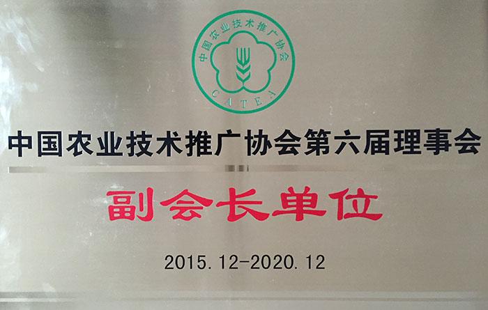 """烟台kok软件达集团董事长张朋义被评为""""烟台市乡村之星"""""""