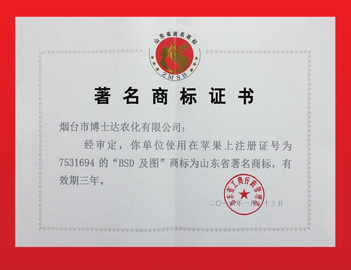 烟台kok软件达集团有机苹果示范园被山东省林业厅