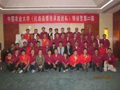 中国农业大学MBA教授为kok软件达打造高绩效团队