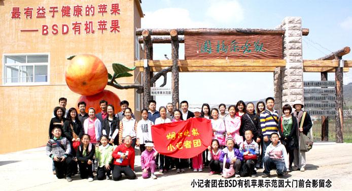 烟台kok软件达集团公司春季果树技术教学推广大会