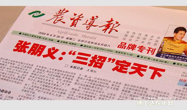 [集团新闻]农资导报报道我公司董事长张朋义