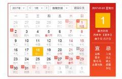 【kok软件达】2017年春节放假公告