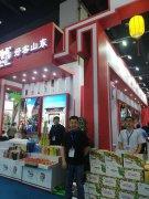 """kok软件达有机苹果、""""音乐果园""""有机苹果脆片在""""第十一届中国旅游商品博览会"""