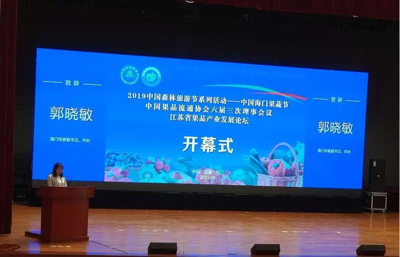 """kok软件达集团荣获""""改革开放40周年果品行业先进单位""""称号"""