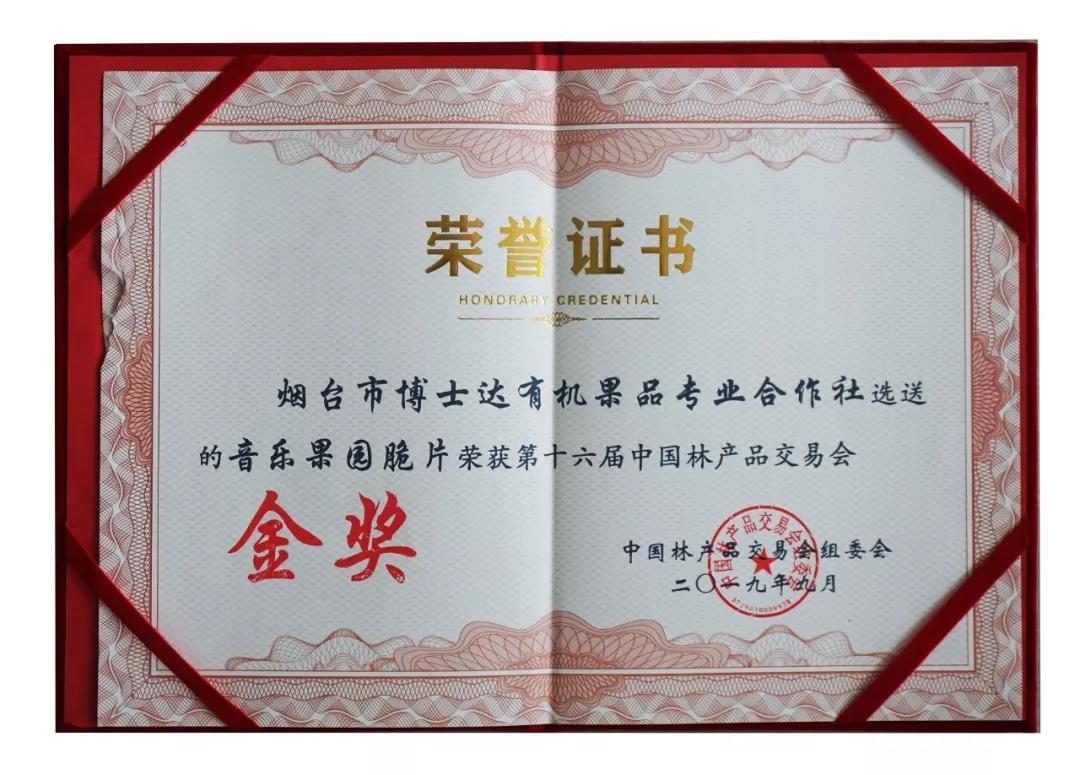 kok软件达集团靠诚信和感恩来经营企业,近期荣获了一次又一次的国家级大奖